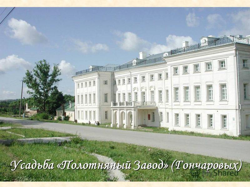 27 Усадьба «Полотняный Завод» (Гончаровых)