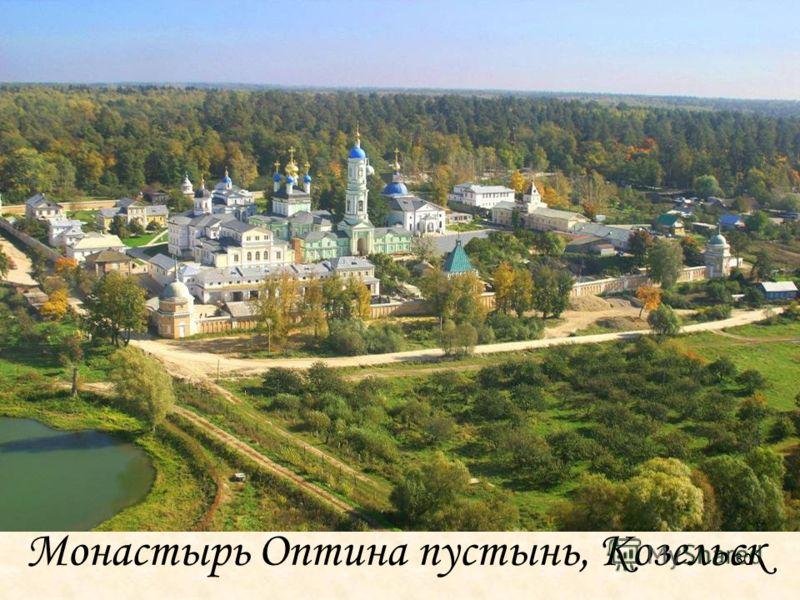 30 Монастырь Оптина пустынь, Козельск