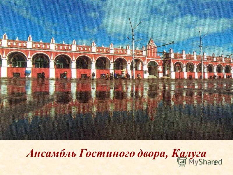 31 Ансамбль Гостиного двора, Калуга