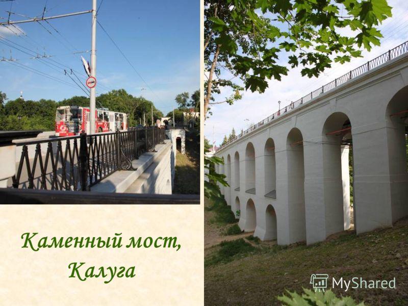 32 Каменный мост, Калуга