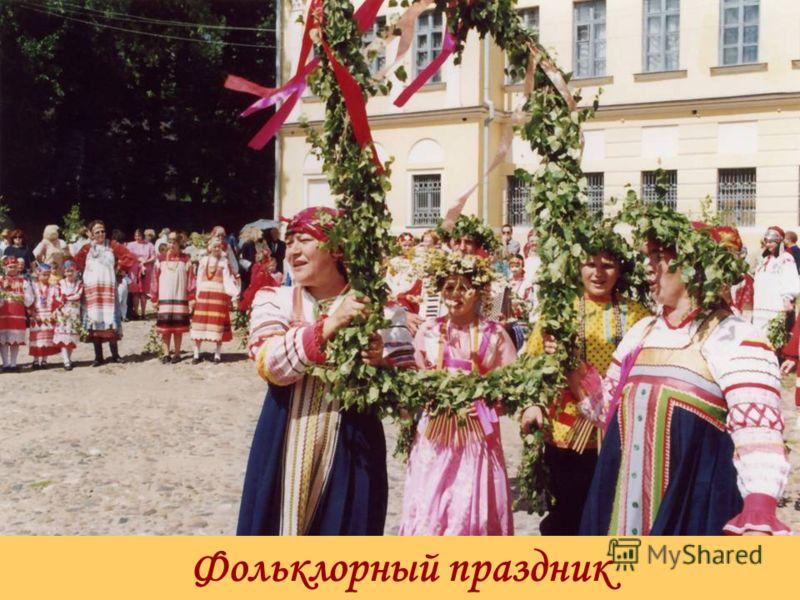 35 Фольклорный праздник