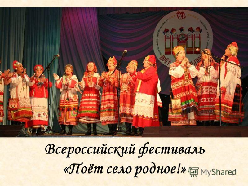 4 Всероссийский фестиваль «Поёт село родное!»