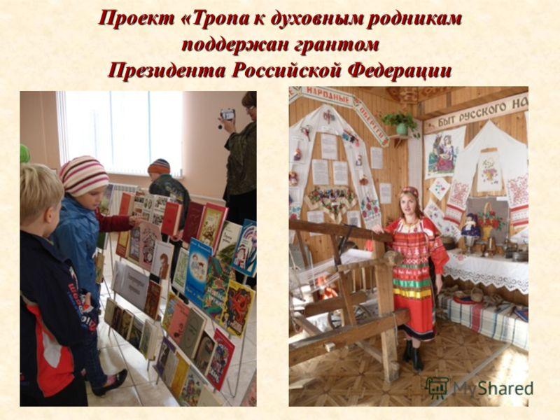 48 Проект «Тропа к духовным родникам поддержан грантом Президента Российской Федерации