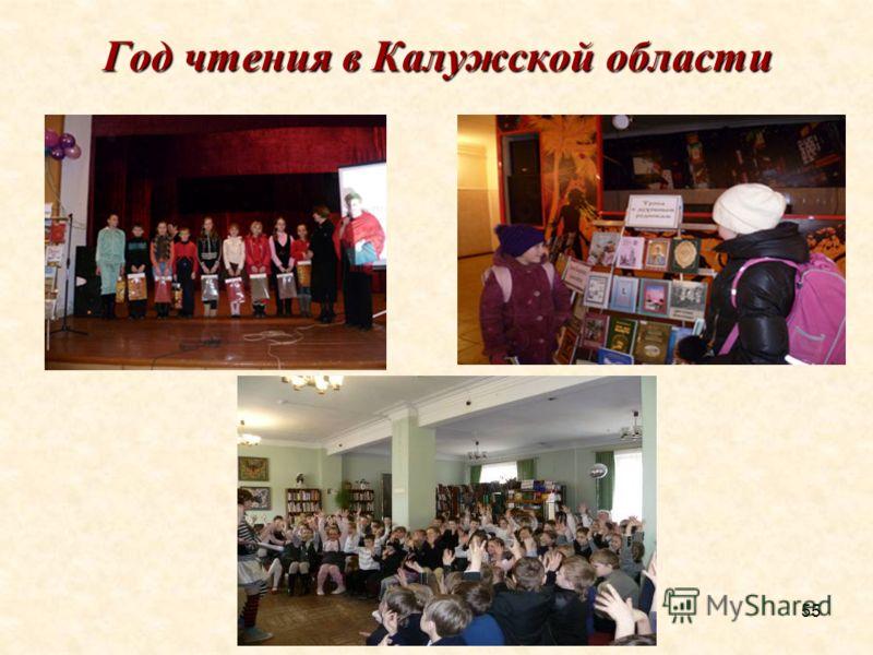 55 Год чтения в Калужской области