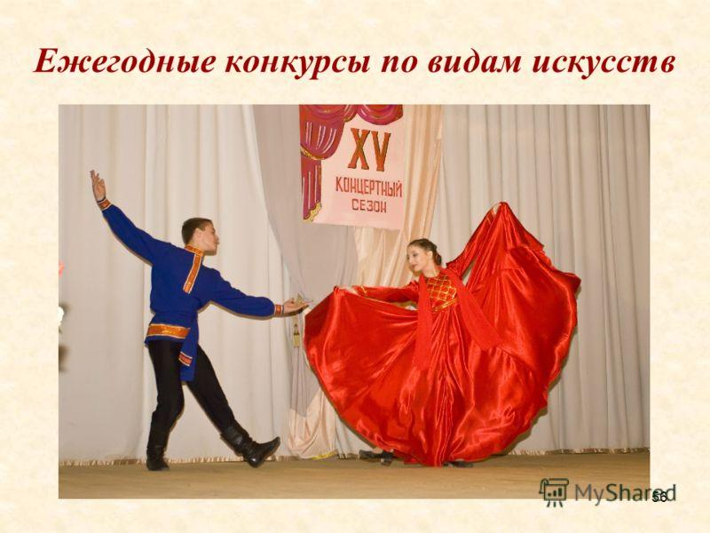 56 Ежегодные конкурсы по видам искусств