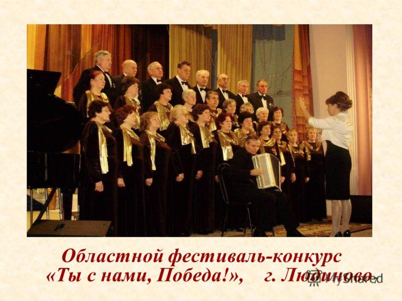 7 Областной фестиваль-конкурс «Ты с нами, Победа!», г. Людиново