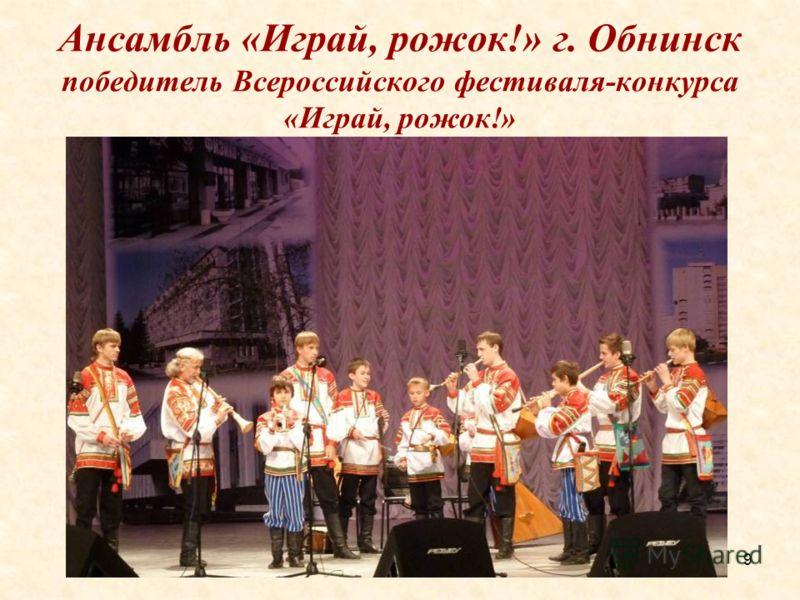 9 Ансамбль «Играй, рожок!» г. Обнинск победитель Всероссийского фестиваля-конкурса «Играй, рожок!»