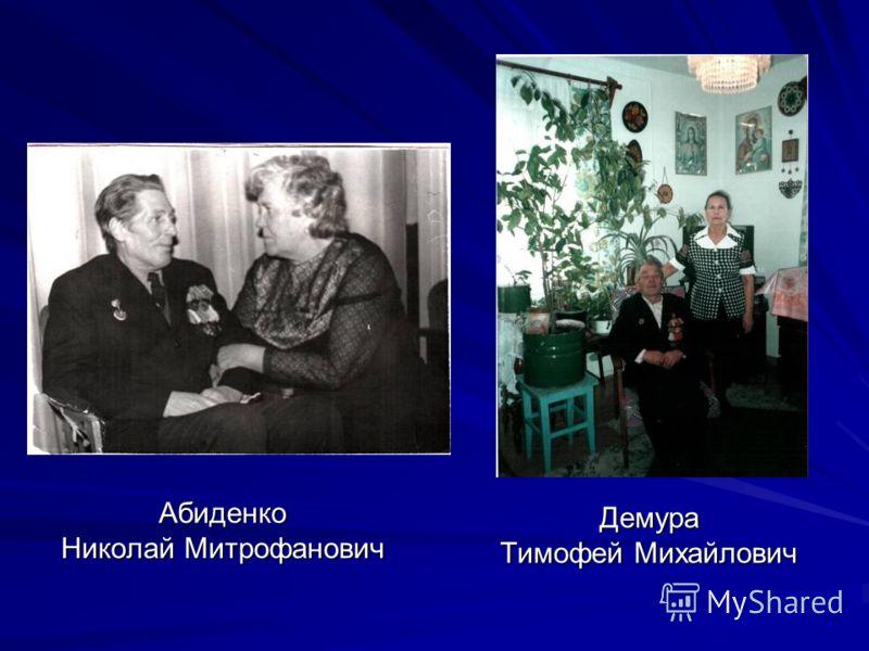 Абиденко Николай Митрофанович Демура Тимофей Михайлович