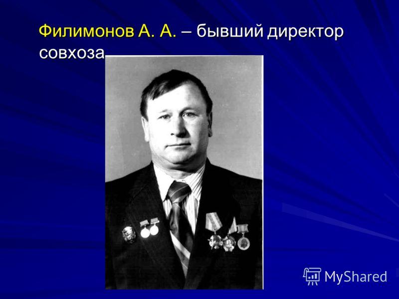 Филимонов А. А. – бывший директор совхоза. Филимонов А. А. – бывший директор совхоза.