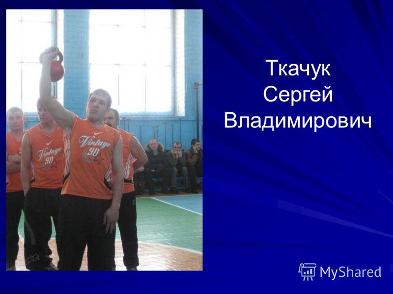 Ткачук Сергей Владимирович