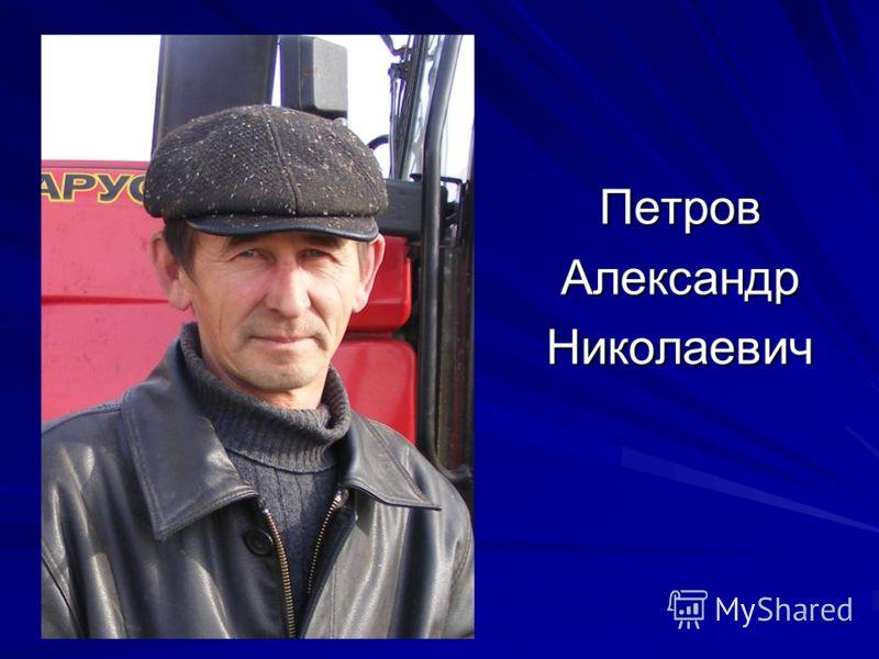 ПетровАлександрНиколаевич