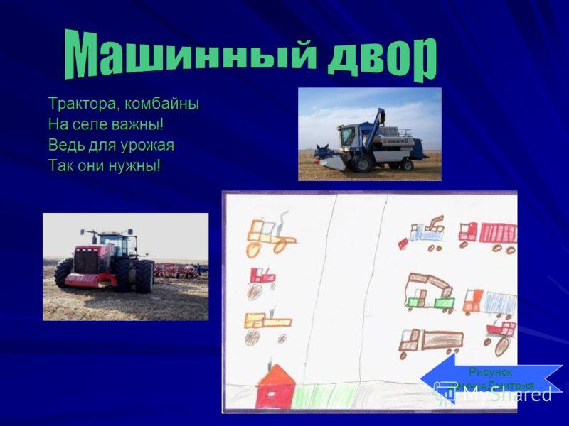 Трактора, комбайны На селе важны! Ведь для урожая Так они нужны! Рисунок Демчук Дмитрия