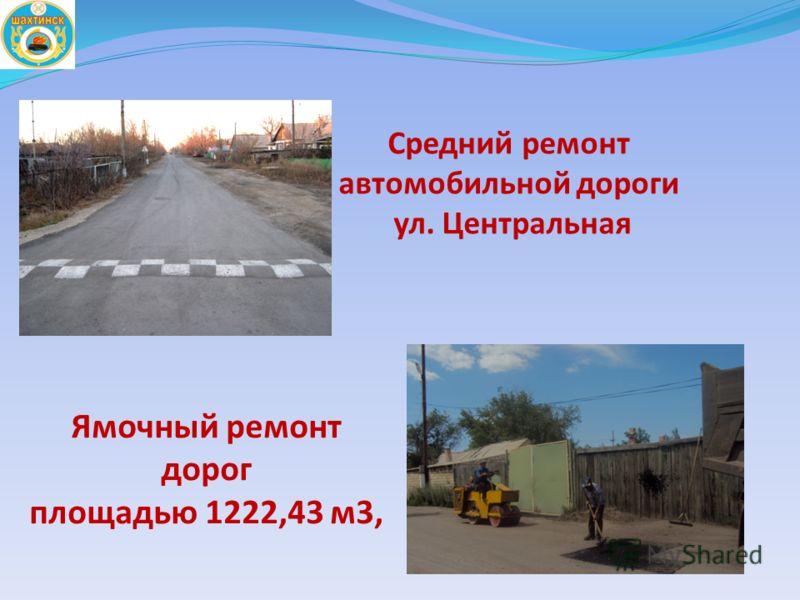 Средний ремонт автомобильной дороги ул. Центральная Ямочный ремонт дорог площадью 1222,43 м3,