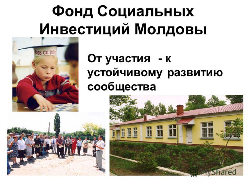 Фонд Социальных Инвестиций Молдовы От участия - к устойчивому развитию сообщества