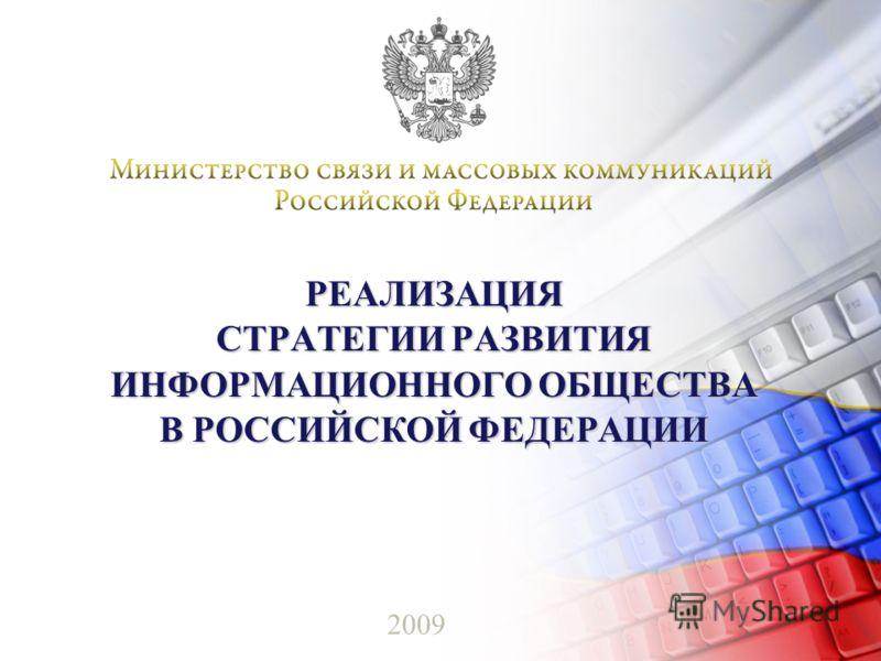 РЕАЛИЗАЦИЯ СТРАТЕГИИ РАЗВИТИЯ ИНФОРМАЦИОННОГО ОБЩЕСТВА В РОССИЙСКОЙ ФЕДЕРАЦИИ 2009