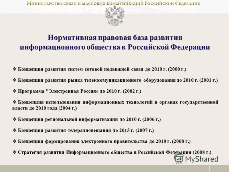 Нормативная правовая база развития информационного общества в Российской Федерации Концепция развития систем сотовой подвижной связи до 2010 г. (2000 г.) Концепция развития систем сотовой подвижной связи до 2010 г. (2000 г.) Концепция развития рынка