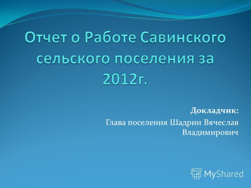 Докладчик: Глава поселения Шадрин Вячеслав Владимирович