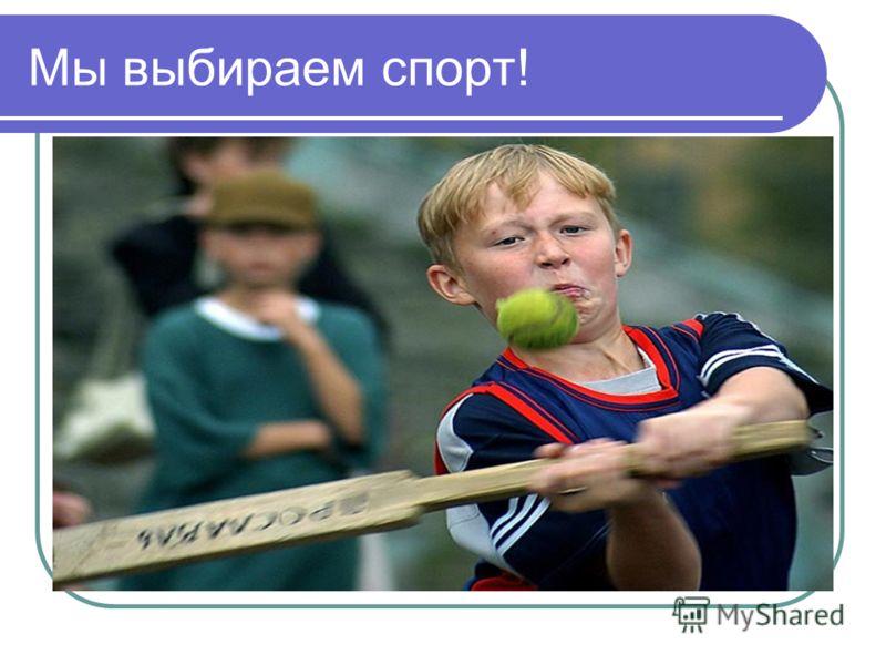 Мы выбираем спорт!