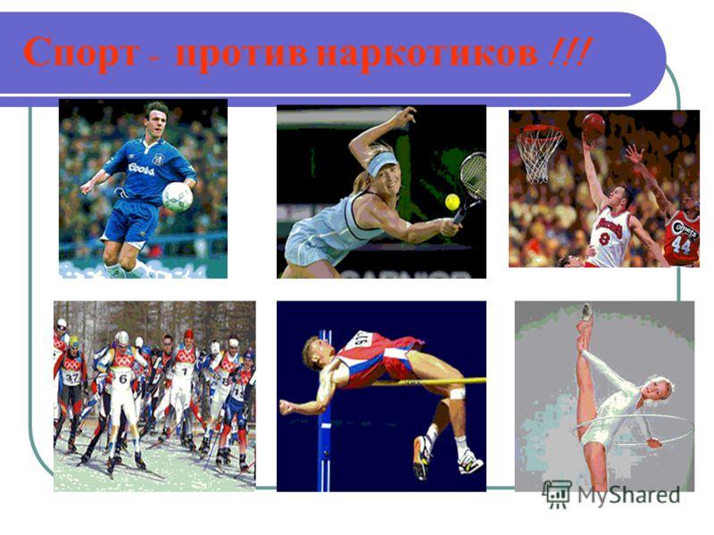 Спорт - против наркотиков !!!