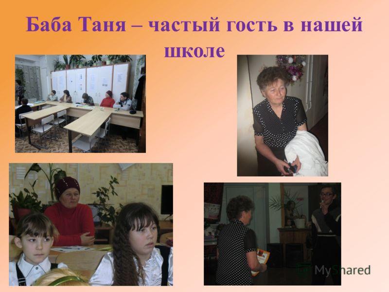Баба Таня – частый гость в нашей школе