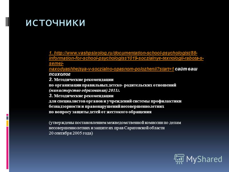 источники 1. http://www.vashpsixolog.ru/documentation-school-psychologist/88- information-for-school-psychologist/1019-soczialnye-texnologii-rabota-s- semej- naxodyashhejsya-v-soczialno-opasnom-polozhenii?start=1naxodyashhejsya-v-soczialno-opasnom-po