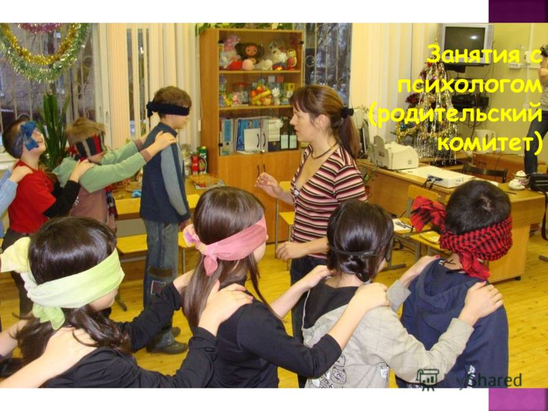 Занятия с психологом (родительский комитет)