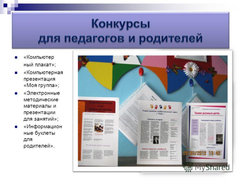 «Компьютер ный плакат»; «Компьютерная презентация «Моя группа»; «Электронные методические материалы и презентации для занятий»; «Информацион ные буклеты для родителей».