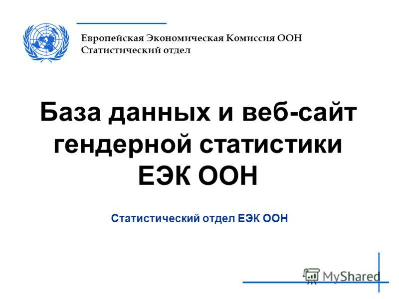 Европейская Экономическая Комиссия ООН Статистический отдел База данных и веб-сайт гендерной статистики ЕЭК ООН Статистический отдел ЕЭК ООН