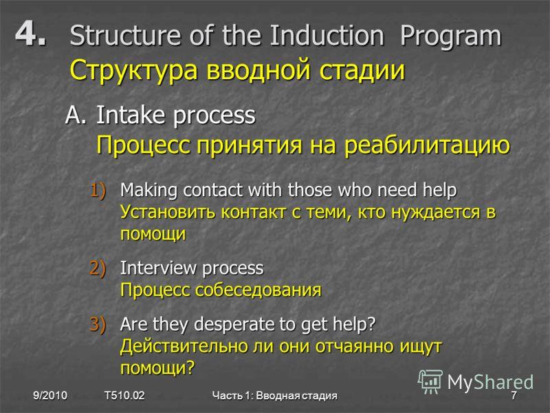 4. Structure of the Induction Program Структура вводной стадии A.Intake process Процесс принятия на реабилитацию 1)Making contact with those who need help Установить контакт с теми, кто нуждается в помощи 2)Interview process Процесс собеседования 3)A