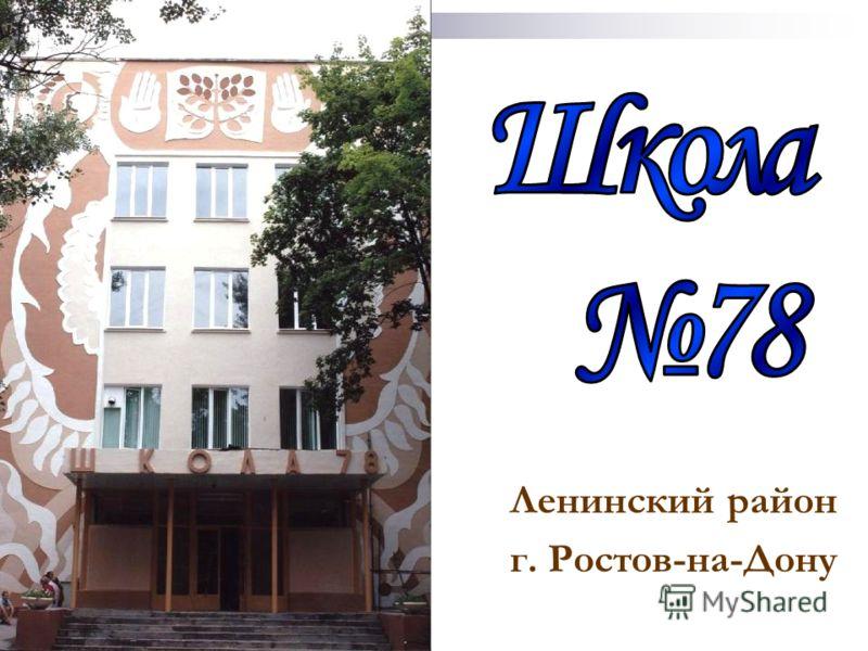 Ленинский район г. Ростов-на-Дону