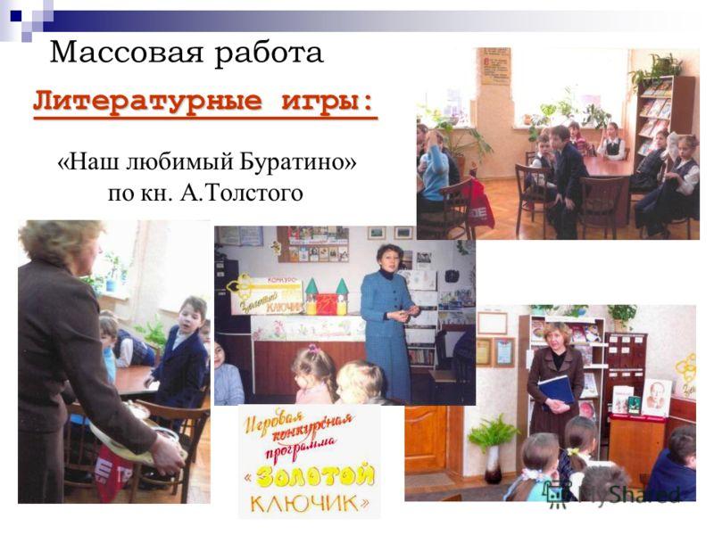 Массовая работа Литературные игры: «Наш любимый Буратино» по кн. А.Толстого