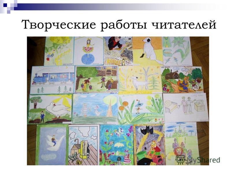 Творческие работы читателей