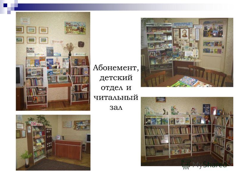 Абонемент, детский отдел и читальный зал