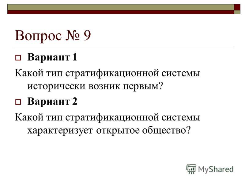 Вопрос 9 Вариант 1 Какой тип стратификационной системы исторически возник первым? Вариант 2 Какой тип стратификационной системы характеризует открытое общество?