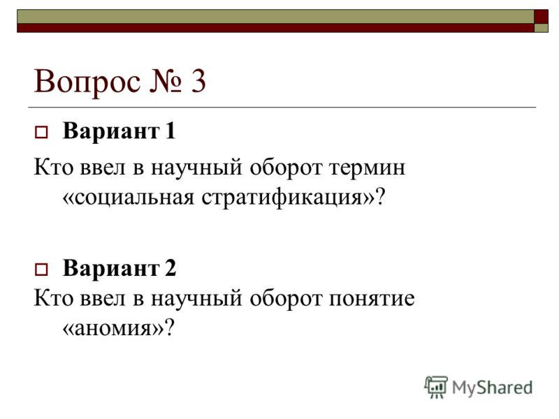 Вопрос 3 Вариант 1 Кто ввел в научный оборот термин «социальная стратификация»? Вариант 2 Кто ввел в научный оборот понятие «аномия»?