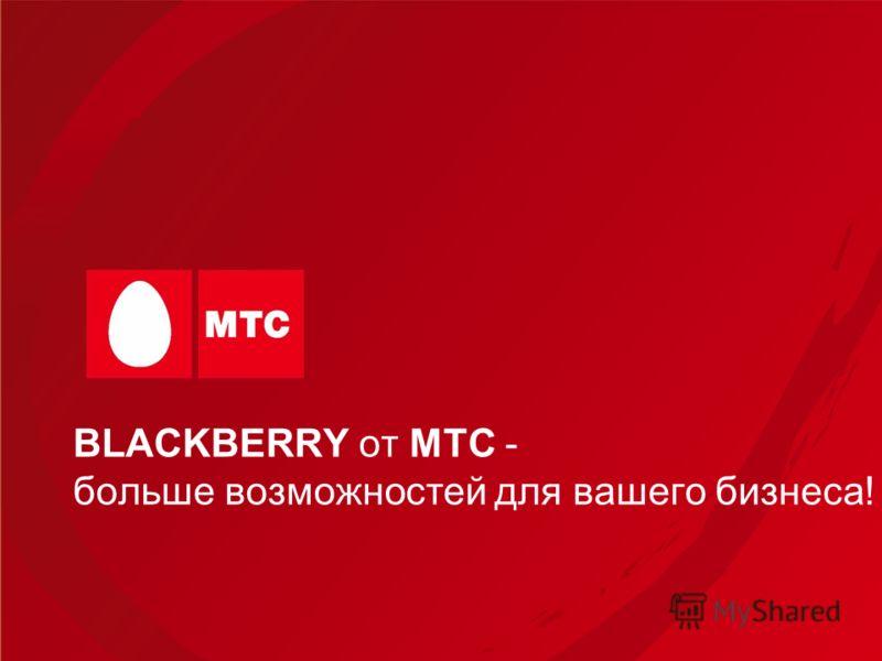BLACKBERRY от МТС - больше возможностей для вашего бизнеса!