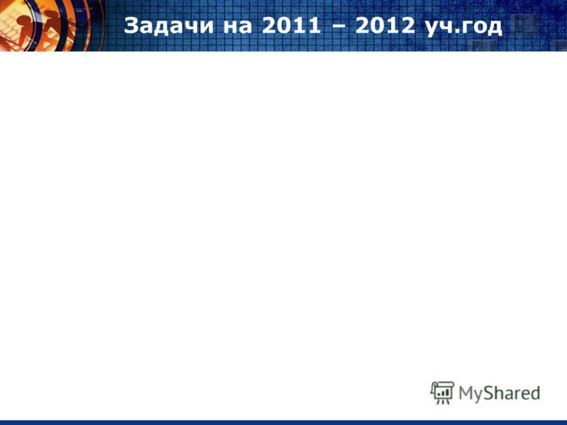 Задачи на 2011 – 2012 уч.год