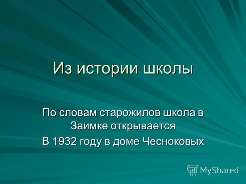 Из истории школы По словам старожилов школа в Заимке открывается В 1932 году в доме Чесноковых