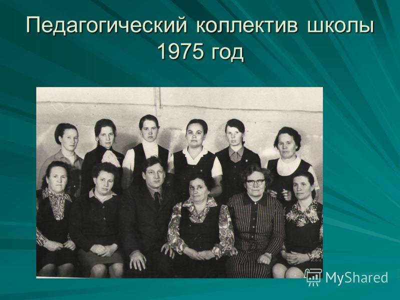 Педагогический коллектив школы 1975 год
