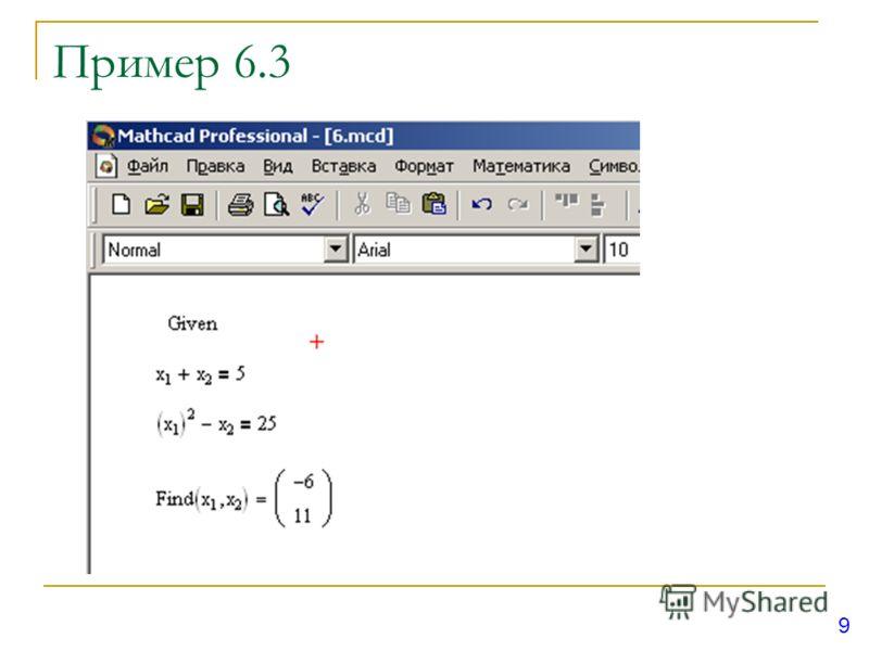 Пример 6.3 9