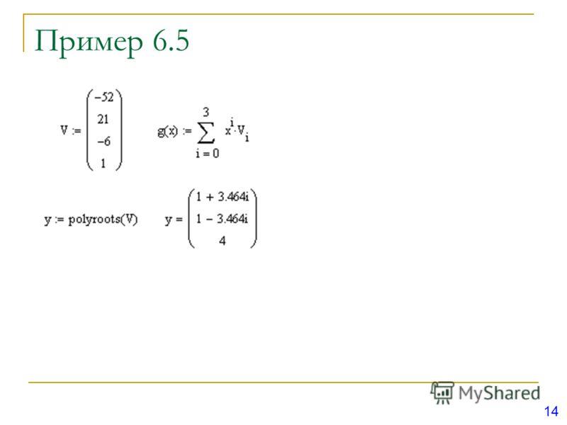 Пример 6.5 14
