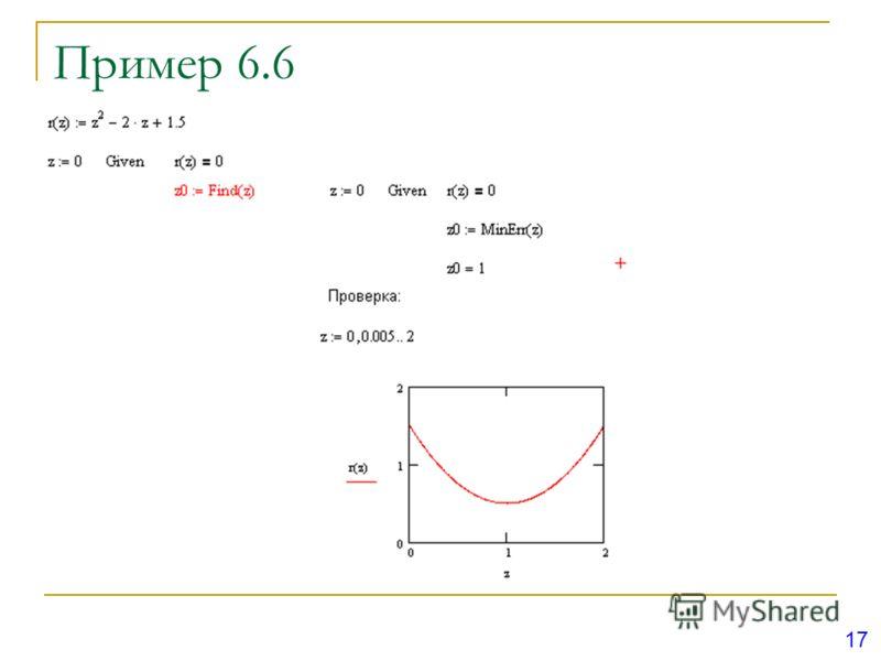 Пример 6.6 17