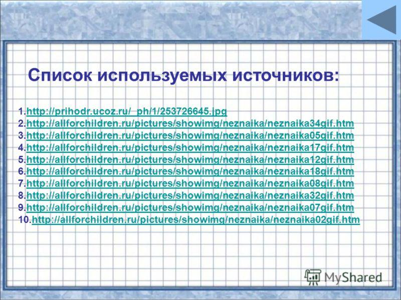 1.http://prihodr.ucoz.ru/_ph/1/253726645.jpghttp://prihodr.ucoz.ru/_ph/1/253726645.jpg 2.http://allforchildren.ru/pictures/showimg/neznaika/neznaika34gif.htmhttp://allforchildren.ru/pictures/showimg/neznaika/neznaika34gif.htm 3.http://allforchildren.