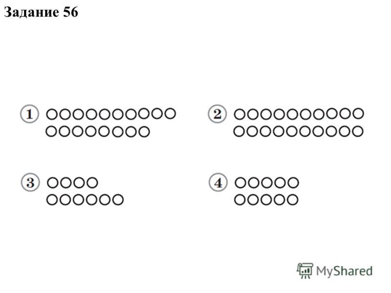 Задание 56