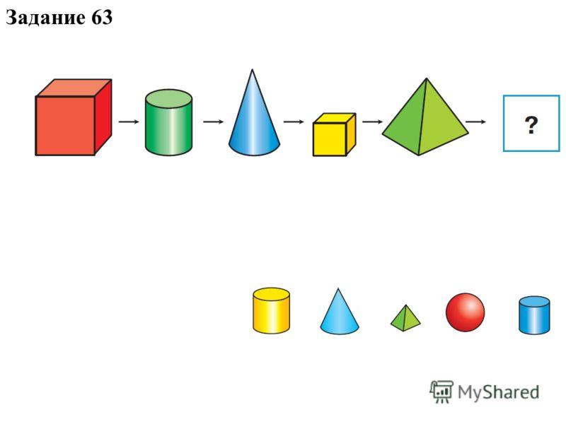 Задание 63