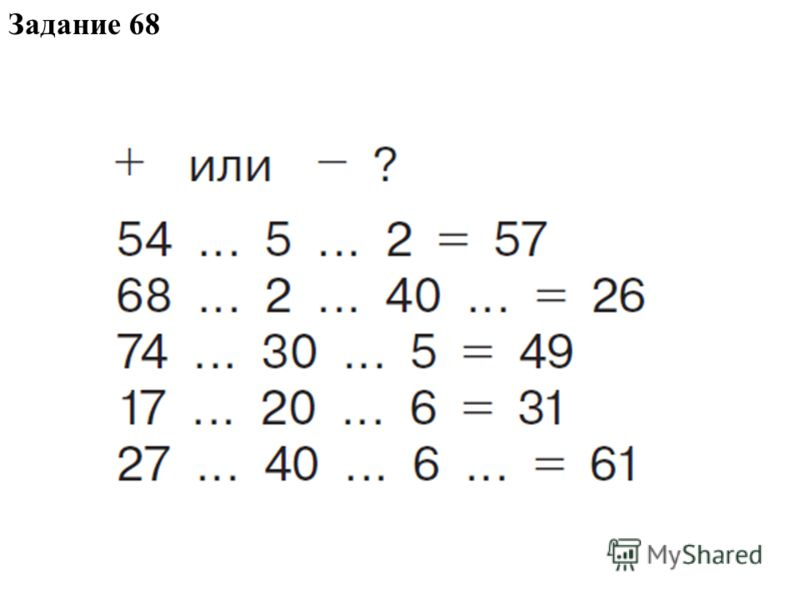 Задание 68