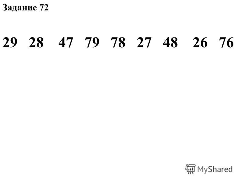 Задание 72 29 28 47 79 78 27 48 26 76