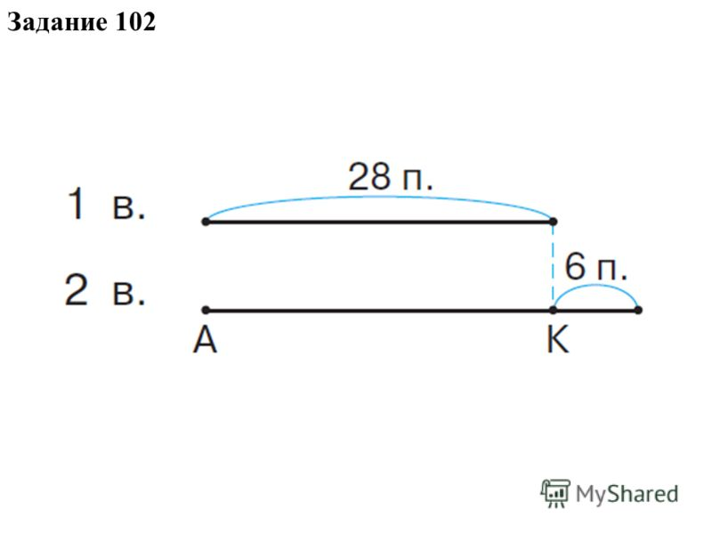 Задание 102