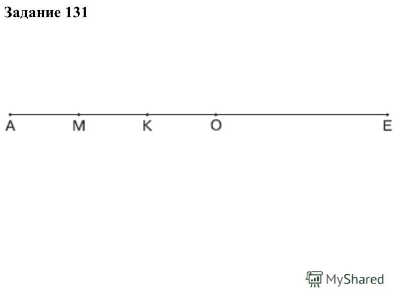 Задание 131