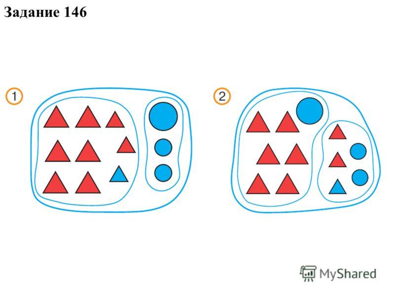Задание 146